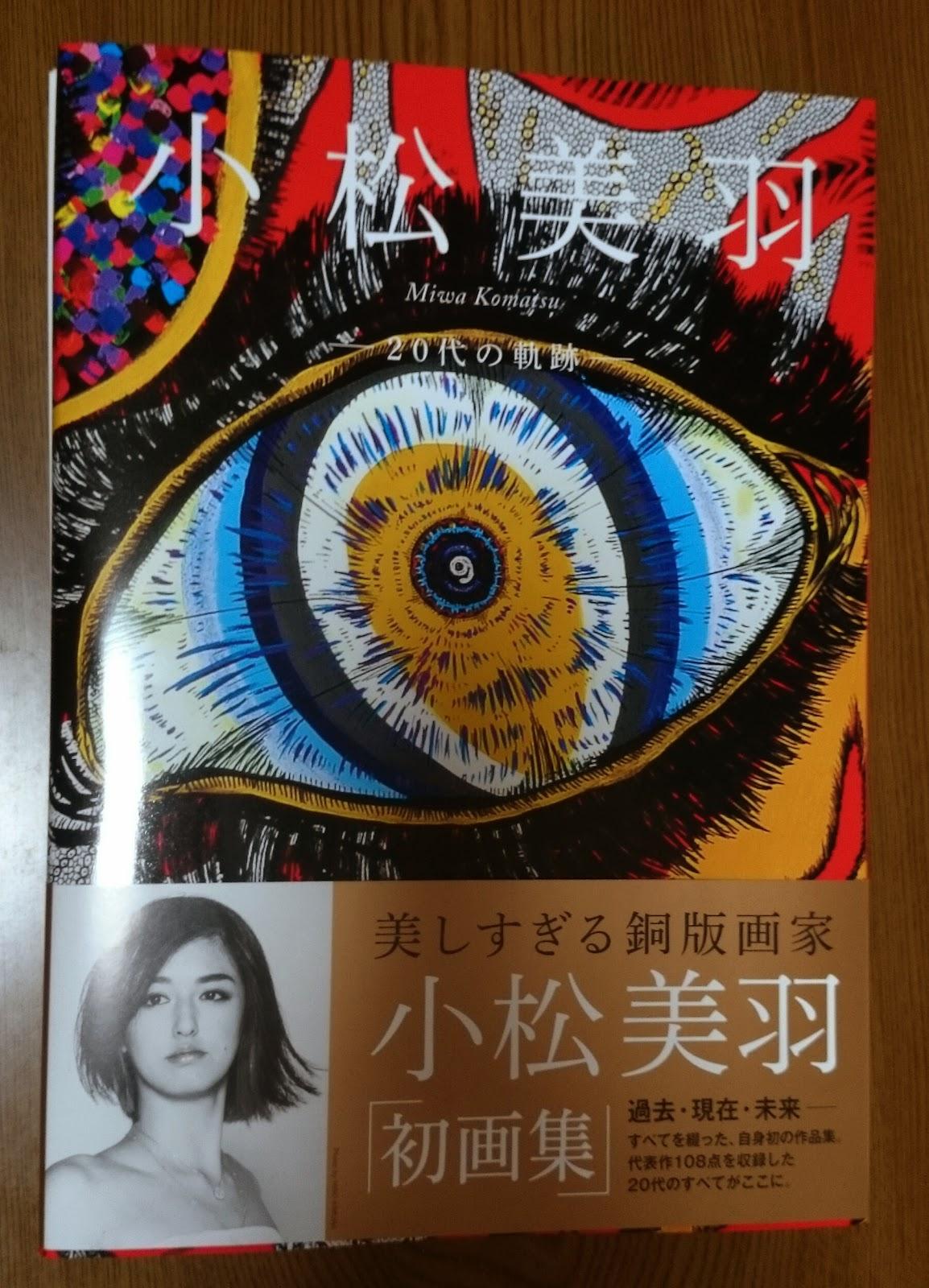 小松美羽の画像 p1_25