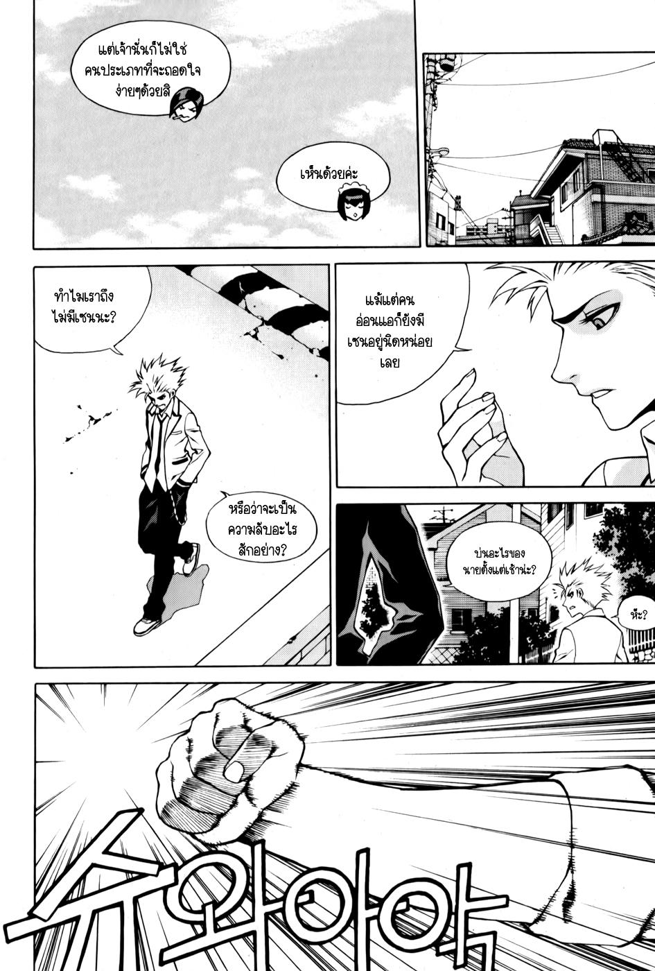 อ่านการ์ตูน Zen Martial Arts Academy 01 ภาพที่ 10