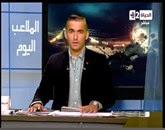 برنامج الملاعب اليوم مع سيف اهر حلقة الثلاثاء 21 -10-2014
