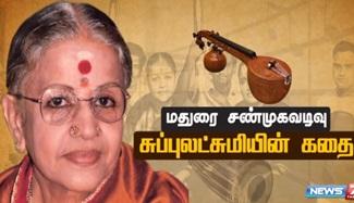 M.S Subbulakshmi Life History | The Unseen Side Of MS Subbulakshmi