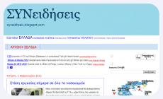 syneidhseis.blogspot.gr