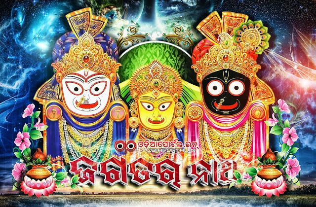 Exclusive: Download *Jagatara Natha - Sri Jagannath* HQ Wallpaper For PC/Smartphones jagannath puri wallpaper, jaganath subhadra balabhadra wallpaper hq hd pdf jpg jpeg wallpaper odia india puri odisha bada deula grand road puri photo jaganath photo