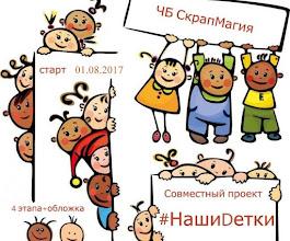 """Совместный проект """"#НашиDетки"""". 4 этап."""