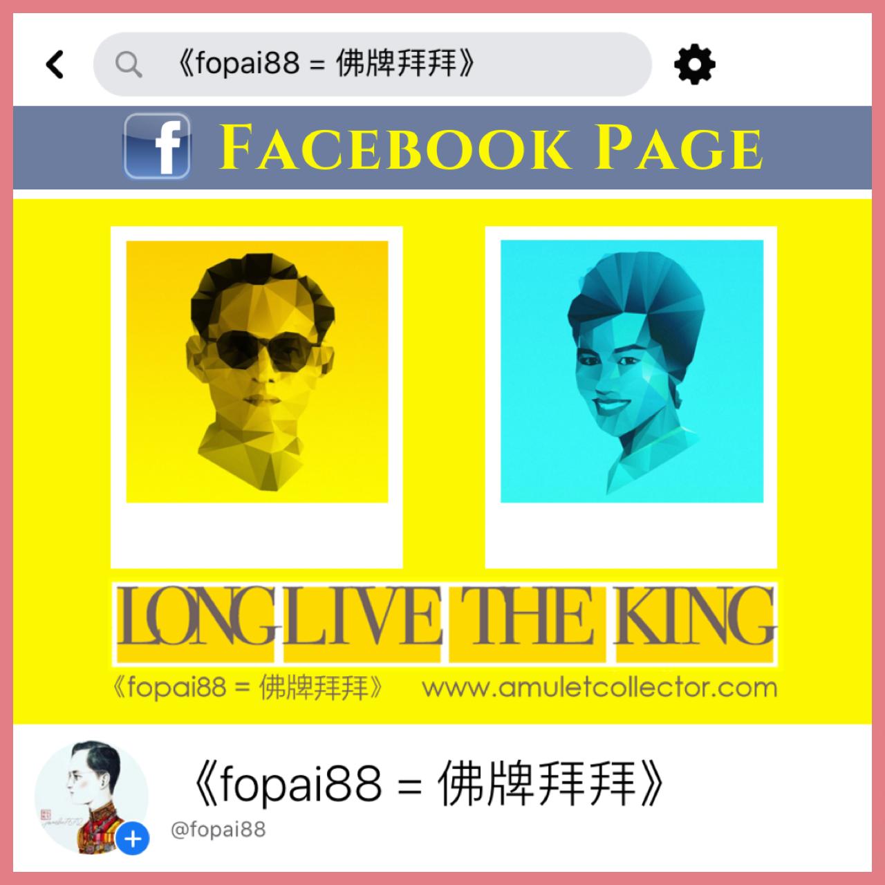 脸书专页:《fopai88=佛牌拜拜》
