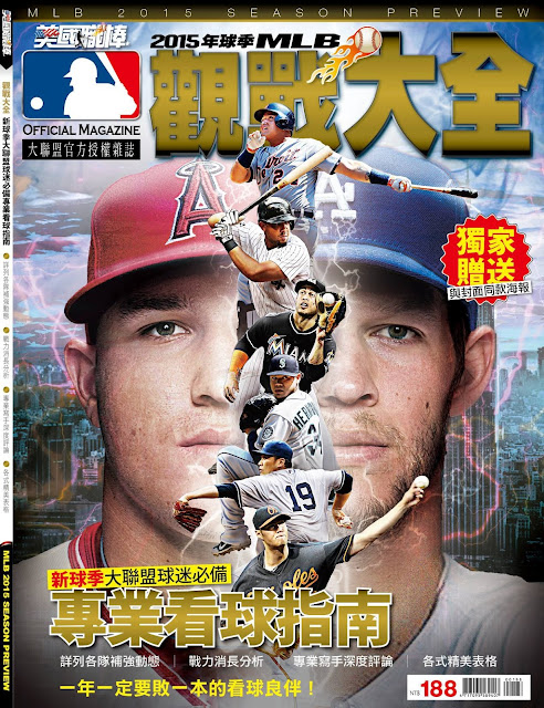 《2015 MLB觀戰大全》