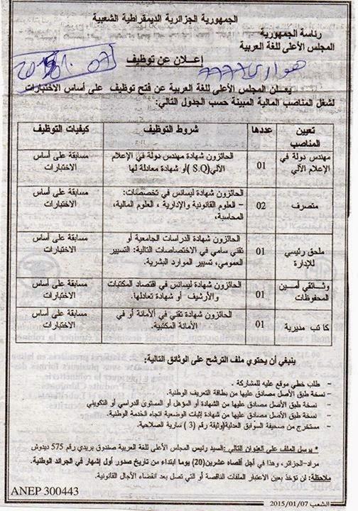 إعلان توظيف بالمجلس الأعلى للغة العربية جانفي 2015 10906261_10203824154