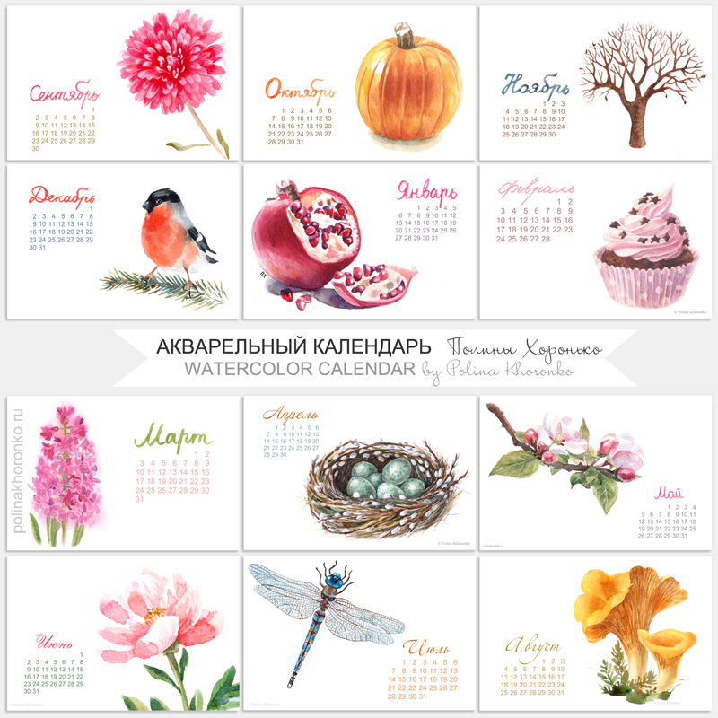 http://blog.polinakhoronko.ru/search/label/watercolor%20calendar