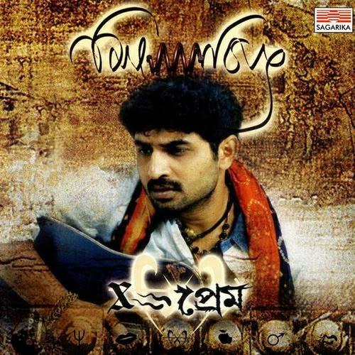 Guitar Chord Guru: Bengali Song Chord