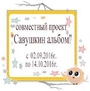 Анонс СП!!! + КОНФЕТА!!!!!!!!!!