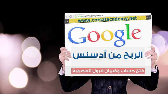 شرح عمل حساب في جوجل أدسنس وضمان قبوله