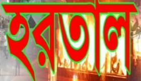 :: কানাইঘাটে শান্তিপূর্ণভাবে হরতাল পালিত ::