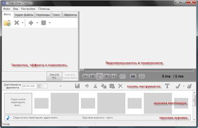 интерфейс бесплатного видеоредактора Slideshow Creator