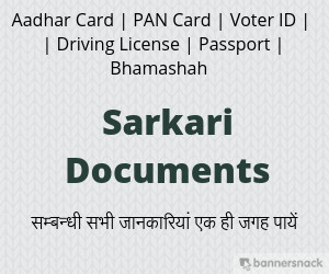 Sarkari Documents!