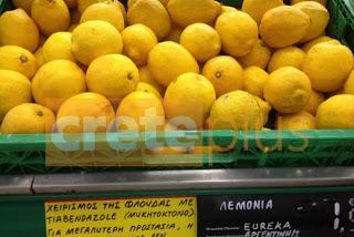 Απίστευτο και όμως αληθινό! Λεμόνια … Αργεντινής που είναι ψεκασμένα