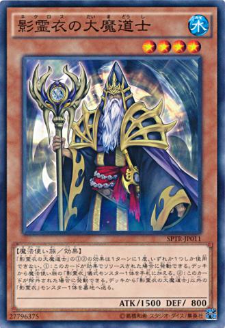 Great Sorcerer of the Nekroz
