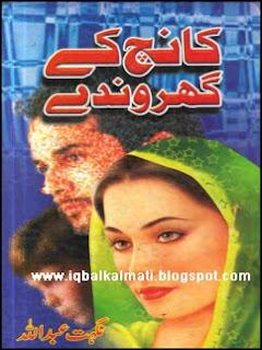 Kanch Ke Gharonday by Nighat Abdullah