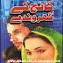 Kanch Ke Gharonday by Nighat Abdullah PDF