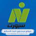 مشاهدة نايل سبورت بث مباشر Nile Sport Live