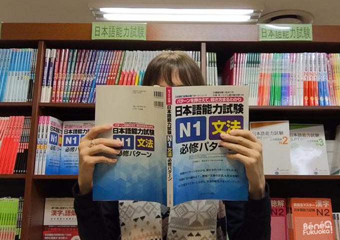 ベネの福岡!- 日本語