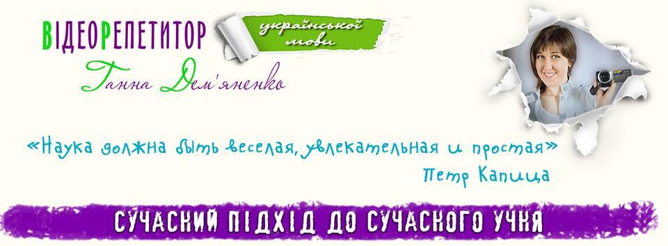 Відеоуроки Ганни Дем'яненко