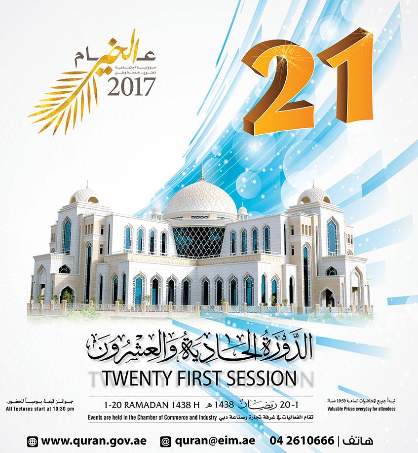 مسابقة دبى الدولية للقرآن الكريم الدورة الحادية والعشرون لعام 2017