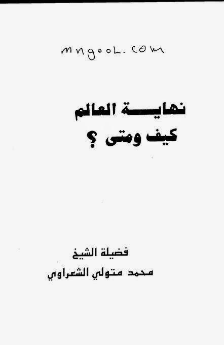 كتاب نهاية العالم كيف ومتى ؟ - محمد متولي الشعراوي
