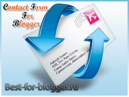 Форма Обратной Связи для Блоггер