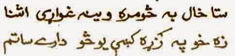 Two/2 Line Pashto Shayari