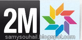 2M Maroc - البث الحي والمباشر للقناة الثانية المغربية - 2M Tv