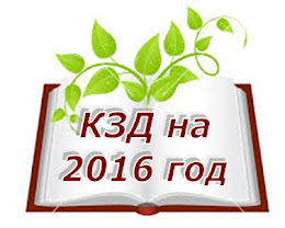 Календарь знаменательных дат на 2016 год