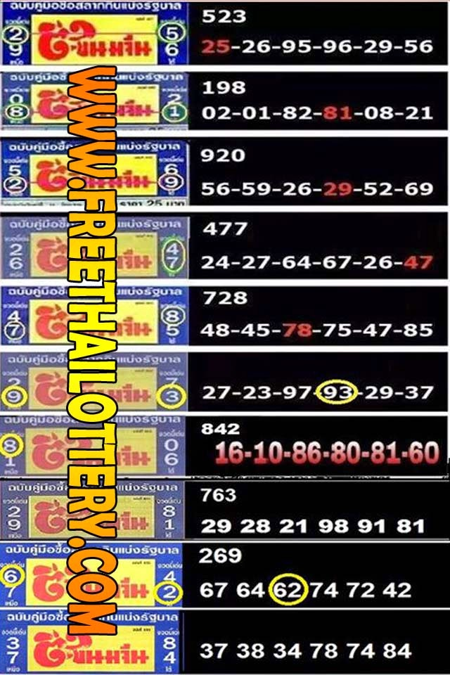 Free Thai lottery Exclusive Pair tip paper 01-10-2014