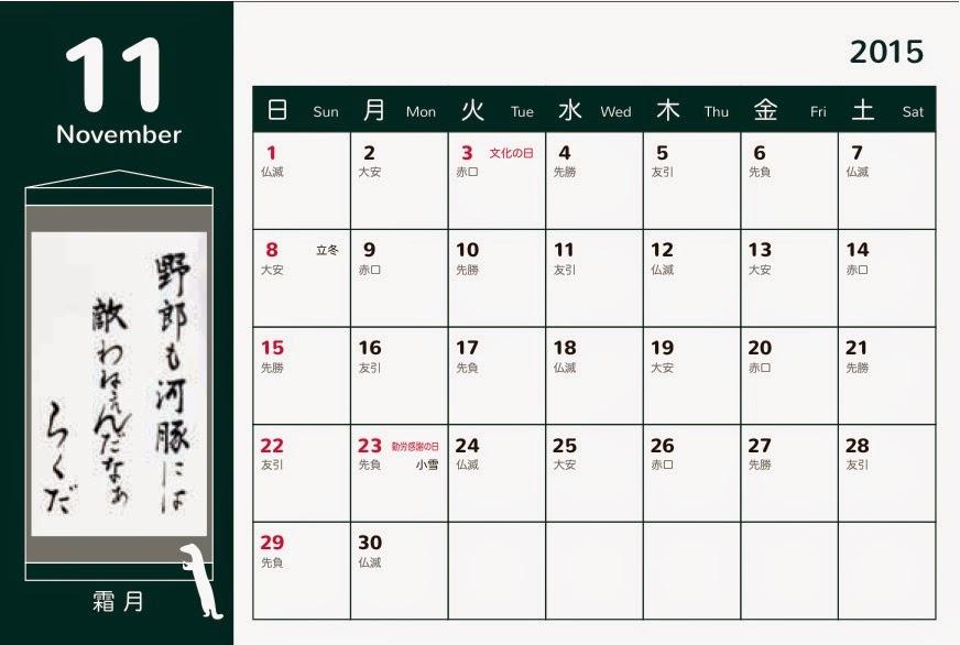 カレンダー カレンダー 2015 3ヶ月 : ... 次 : 2015年カレンダー10〜12月