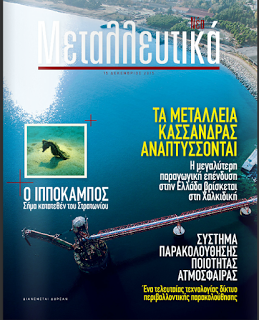 ΜΕΤΑΛΛΕΥΤΙΚΑ ΝΕΑ ΔΕΚΕΜΒΡΙΟΥ