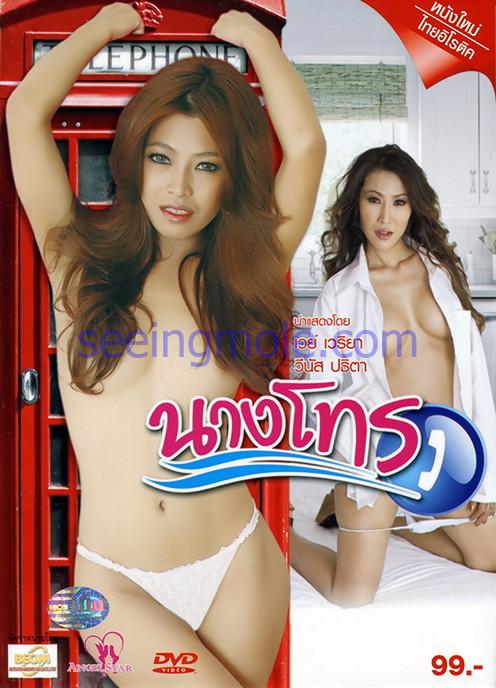 Nang thor (2012)