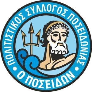 """Πολιτιστικός Σύλλογος Ποσειδωνίας """"Ο Ποσειδών"""""""