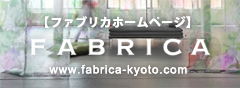FABRICAホームページ