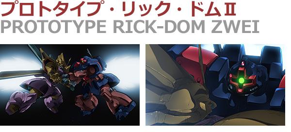 Rick Dom Zwei