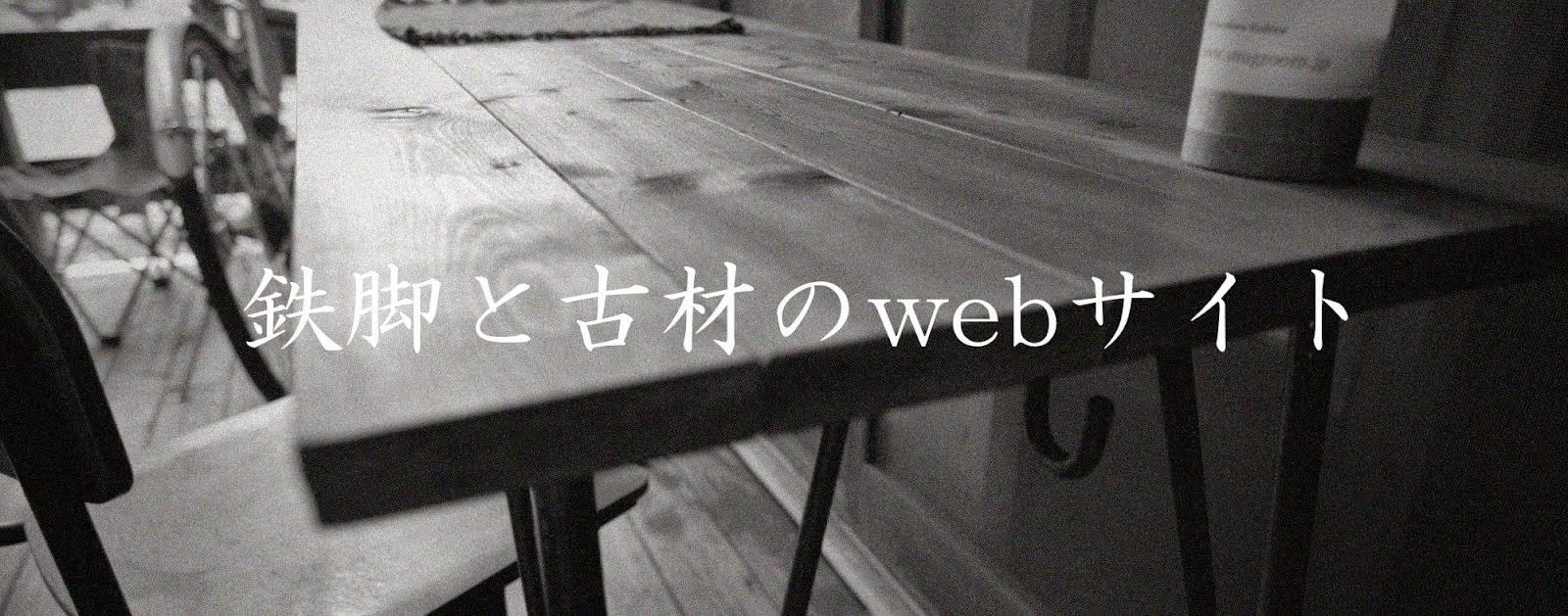 鉄脚と古材の家具の専用サイト