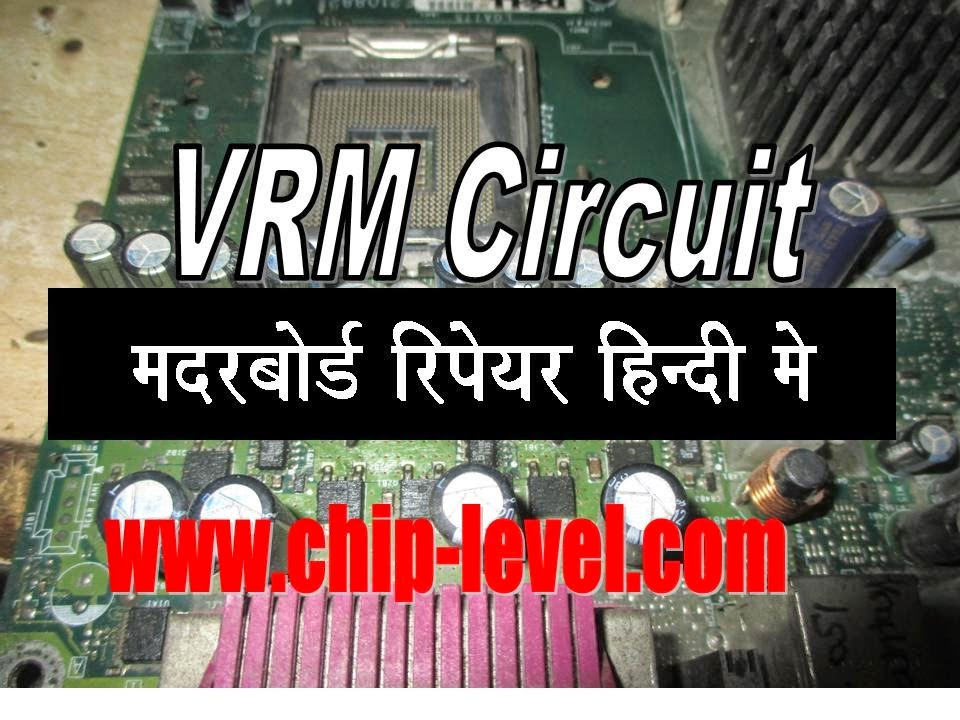 Vrm Circuit in Motherboard