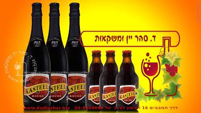 Дегустация вишневого пива Кастиль Руж