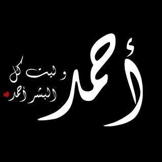 صور عبارات عن اسم احمد , صور مكتوب عليها كلام عن اسم احمد , كلمات مصورة عن اسم ahmed