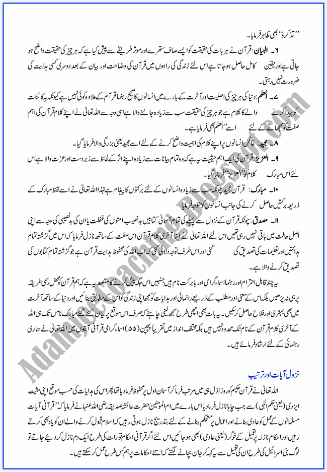 notes for islamiat Islamic studies notes:complete notes for preparation of islamic studies islamic studies mcqs notes tests/examinations by various departments like ppsc,spsc,nts,css,pms,kppsc,bpsc,ajkpsc,copmpetitive examinations,navy,paf,army,police.
