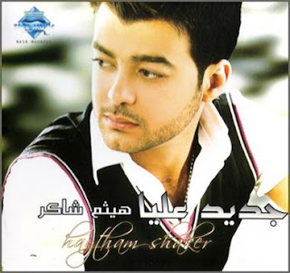 Haytham Shaker-Gedid 3alaya