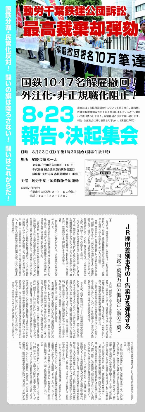 http://www.doro-chiba.org/pdf/2015823.pdf