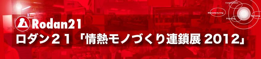 ロダン21「情熱モノづくり連鎖展2012」公式サイト