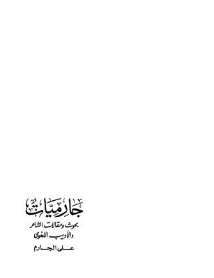 جارميات - بحوث ومقالات