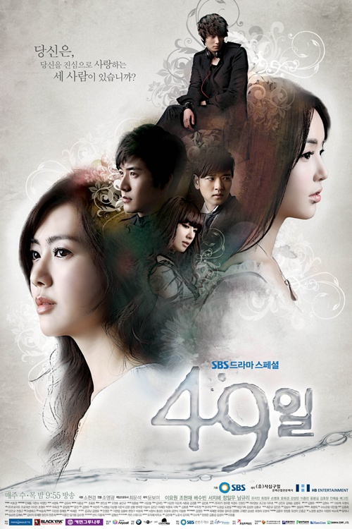 Pure Love / 49 Days (Korean Drama)