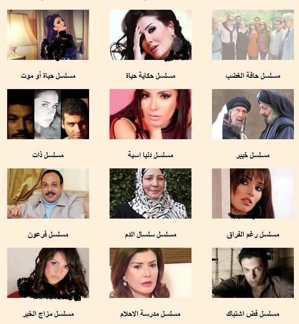 مسلسلات رمضان 2014 mosalsalat ramadan HD مواعيد ...