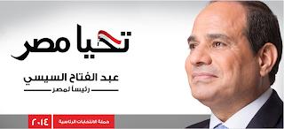 الصورة الرسمية لحملة السيسى