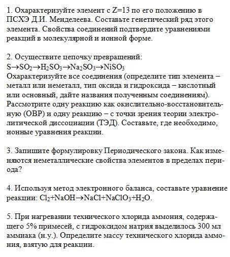 За страницами учебника химии Образец контрольной работы № класс  Образец контрольной работы № 1 9 класс